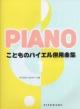 こどものバイエル併用曲集 右手の練習から2番左手の変奏曲まで (1)