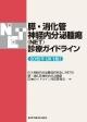 膵・消化管神経内分泌腫瘍(NET)診療ガイドライン<第1版> 2015