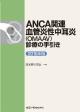ANCA関連血管炎性中耳炎(OMAAV)診療の手引き 2016