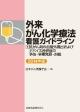 外来がん化学療法看護ガイドライン 2014 抗がん剤の血管外漏出およびデバイス合併症の予防・早期発見・対処 (1)