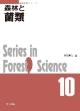 森林と菌類 森林科学シリーズ