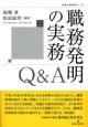 職務発明の実務Q&A 勁草法律実務シリーズ