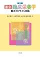 最新・臨床栄養学<第2版> 新ガイドライン対応