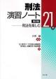 刑法演習ノート<第2版> 刑法を楽しむ21問