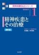 精神疾患とその治療<第2版> 精神保健福祉士シリーズ1