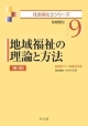 地域福祉の理論と方法<第3版> 社会福祉士シリーズ9