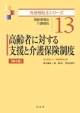 高齢者に対する支援と介護保険制度<第4版> 社会福祉士シリーズ13