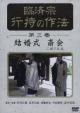 臨済宗 行持の作法 結婚式 斎会 二祖三仏忌 (3)
