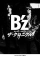 B'z ザ・クロニクル 通常版