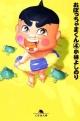 おぼっちゃまくん (4)