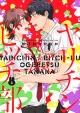ヤリチン☆ビッチ部<限定版> アニメDVD付き (3)