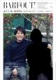 BARFOUT! 2015JANUARY 妻夫木聡×亀梨和也 特集:夢と理想と仲間と~今、なぜ野球という表現なのか? Culture Magazine From Shi(232)