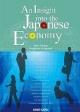 英語で学ぶ日本の経済とビジネス An Insight into the Japan