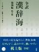 全訳漢辞海<第四版・机上版>
