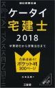 ケータイ宅建士 2018 学習初日から試験当日まで