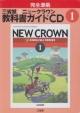 三省堂 ニュークラウン 教科書ガイドCD (1)