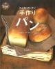 こんなにカンタン 手作りパン