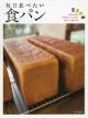 """毎日食べたい食パン プロ10人の""""ワザあり""""レシピとおいしい食べ方"""