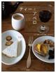 ティーとアペロ お茶の時間とお酒の時間 140のレシピ