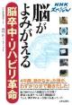脳がよみがえる 脳卒中・リハビリ革命 NHKスペシャル