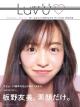 Luv U Tomomi Itano 10th ANNIVERSARY BOOK