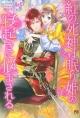 紅の死神は眠り姫の寝起きに悩まされる (1)