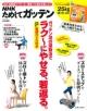 NHKためしてガッテン ガッテン流の運動法でラク~にやせる、若返る。<完全保存版> DVD付