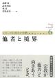 シリーズ日本人と宗教 他者と境界 近世から近代へ(6)
