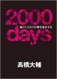 【メイキングDVD付】 2000days