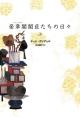 奎章閣-キュジャンガク-閣臣たちの日々(上)