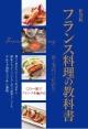 フランス料理の教科書<新装版> 知っておきたいフレンチの基本と、前菜からメイン、ス