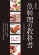 魚料理の教科書<新装版> 基本的な魚のおろし方から、魚介の人気メニューまで、豊富な手順写真で、丁寧に解説。