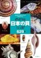 日本の貝 ネイチャーウォッチングガイドブック 温帯域・浅海で見られる種の生態写真+貝殻標本