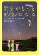 星空がもっと好きになる New edition! 星の見つけ方がよくわかる 一番親切な天文の教科書