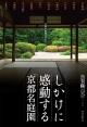 しかけに感動する「京都名庭園」 京都の庭園デザイナーが案内