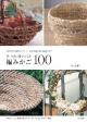 草・つる・枝でつくる編みかご100 身近な自然で編むかごとリース 素材の採集方法から編