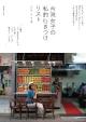 台湾女子の 私的行きつけリスト ビューティ、ファッション、雑貨、グルメ、カルチャー