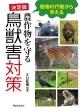 農作物を守る鳥獣害対策<決定版> 動物の行動から考える