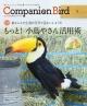 Companion Bird 鳥たちと楽しく快適に暮らすための情報誌(29)