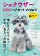 シュナウザー DOGヘアカット・カタログ