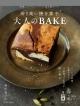 香り高い焼き菓子 大人のBAKE 洋酒、スパイス、ハーブ、塩を効かせた、新しい味覚