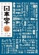 日本字フリースタイル・コンプリート<新装版> たのしい描き文字2100