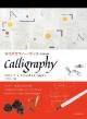 カリグラフィー・ブック<増補改訂版> デザイン・アート・クラフトに生かす手書き文字