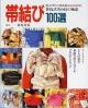 帯結び100選 笹島式決め技の極意
