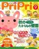 プリプリ 2011.9 別冊付録 指導計画のヒント 保育が広がるアイデアマガジン