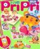 プリプリ 2012.5 保育が広がるアイデアマガジン