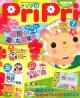 プリプリ 2012.7 保育が広がるアイデアマガジン