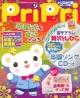 プリプリ 2013特別号 卒園式を成功させる! 保育が広がるアイデアマガジン