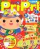 プリプリ 2013.1 保育が広がるアイデアマガジン