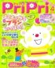 プリプリ 2013.4 子どもが作るプランがいっぱい! 保育が広がるアイデアマガジン